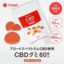 CBD グミ ぐみ 60粒 CBD1800mg 1粒CBD30mg GABA100mg 高濃度 日本製 国産 roun ラウン CBDグミ キャンディー gummi gumi ブロードスペクトラム GABA配合 25 100 不眠 フルスペクトラムより安心 カンナビジオール おすすめ