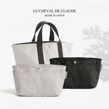 LE CHEVAL DE CLAUDE SAC bag in bag クロード元町 バッグインバッグ 小さめ 自立 整理