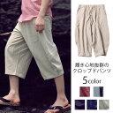 【お買い物マラソン限定SALE】ワイドパンツ/メンズ/七分丈パンツ/綿...