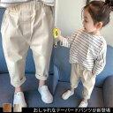 テーパードパンツ/子供/女の子/キッズ/子供服/九分丈パンツ...
