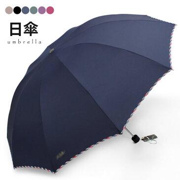 日傘 折りたたみ 三つ折 大きいサイズ おしゃれ 可愛い 雨傘 無地 撥水加工 晴雨兼用 遮光 遮熱 男女兼用 レディース メンズ 紫外線対策 アンブレラ 夏新作