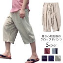 ワイドパンツ/メンズ/七分丈パンツ/綿麻パンツ/リネンパンツ/クロップ...