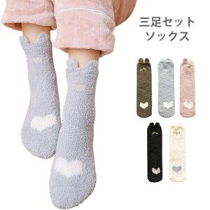 三足セットソックス レディース ソックス 三足入りセット 靴下 ショートソックス 猫耳付き 熊耳付き もこもこ ふわふわ 可愛い あったか 暖かい 厚手 冬新作