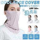 【送料無料】UVカット フェイスカバー マスク 冷感 冷感マスク 接触冷感 クールマスク UPF50+ クールフェイスカバー ネックガード フェイスマスク uvカットマスク 冷感フェイスカバー 快適 洗える ひんやり 涼しい 紫外線対策 日差し対策