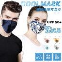 【送料無料】 UVカット マスク 冷感 冷感マスク クールマスク 大人用 接触冷感 マスク 洗える 男女兼用 清涼マスク 快適マスク 夏マスク 洗濯できる ひんやり 涼しい 紫外線対策 日差し対策 快適 飛沫対策 花粉対策 夏物