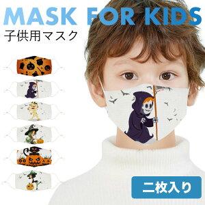 【ネコポス送料無料】マスク 子供用マスク 二枚入り 柄マスク ハロウィン 立体構造 洗えるマスク 蒸れにくい 子供 子供マスク ハロウィン ハロウィンマスク 繰り返し 通気性 花粉症対策 ほこり対策 飛沫対策 キッズ こども 子ども 秋新作