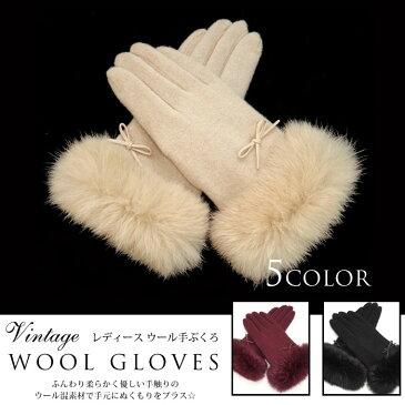 レディース ウール手ぶくろ ラビットファー ウール手袋 ウールグローブ ウサギ毛 うさぎファー ウール混 手ぶくろ 手袋 グローブ 5本指 防寒グッズ