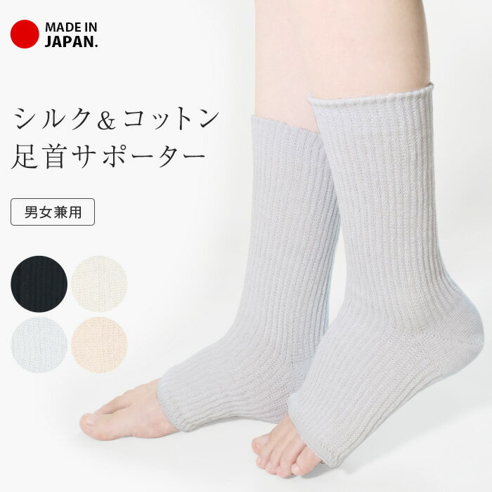 IBIZASTORE(イビザストア)『シルク&コットン足首サポーター』