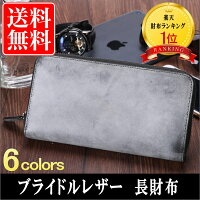 [レガーレ]長財布ブライドルレザーカード18枚収納ガバッと開いて使いやすい長財布メンズレディース財布6色オリジナル化粧箱入り送料無料