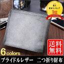 [レガーレ] 隠しポケット付き ブライドルレザー 二つ折り財布 カード...