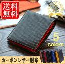 [レガーレ] カーボンレザー 二つ折り財布 大容量 で カードたくさん...