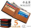 [レガーレ] 隠しポケット付き 本革 二つ折り財布 カードたくさん入る...