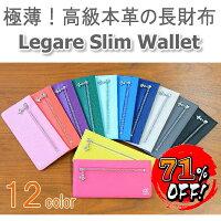 【Legare】スリムウォレット財布革レディースメンズ薄い長財布