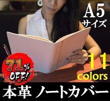 ノートカバーA5革シンプルおしゃれLegare