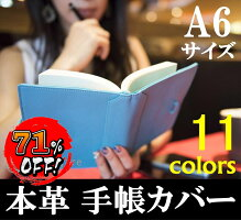 手帳カバー革ブランドシステム手帳カバー本皮A6ベルト付きほぼ日手帳Legare