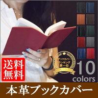 ブックカバー文庫新書コミック(16.5x24.5cm)革A6おしゃれプレゼント就職Legare