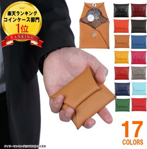 【楽天ランキング1位獲得】コインケース 小銭入れ メンズ レディース 財布 コンパクト 小さい ミニ サイフ 本革 ブランド レザー 使いやすい カラー豊富 化粧箱入り 送料無料