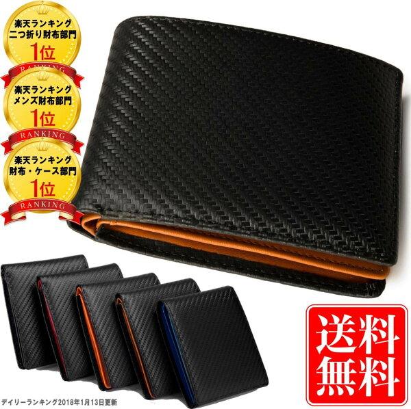 獲得  レガーレ 二つ折り財布メンズ隠しポケット付きカーボンレザーカードたくさん入る財布男性ブランド革財布レザー5色化粧箱