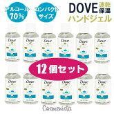 ダブDoveクリーンハンドジェル50ml12個セットアルコール除菌コンパクト保湿濃度検査済み