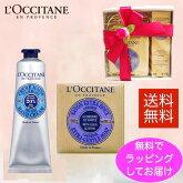 ロクシタンL'OCCITANEシアハンドクリーム30ml&シアソープラベンダー100gギフトセットプレゼント