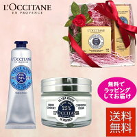 LOCCITANE シア エクストラクリーム リッチ50ml & ロクシタン シアハンドクリーム 30ml ギフトセット プレゼント
