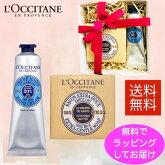 ロクシタンL'OCCITANEシアハンドクリーム30ml&シアソープミルク100gギフトセットプレゼント