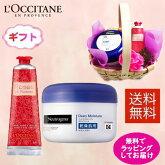 ロクシタンシアハンドクリーム30ml&ニュートロジーナボディバーム超乾燥肌用微香性単品200mlギフトセットプレゼント