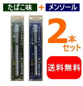 電子タバコたばこ味+メンソール2本セットスマートタバコ送料無料