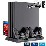 【圧倒的な高評価レビュー!!】PS4 Slim/Pro用 縦置き マルチスタンド 冷却ファン機能付き コントローラー急速充電対応 スタンド (メーカー保証:12ヵ月)