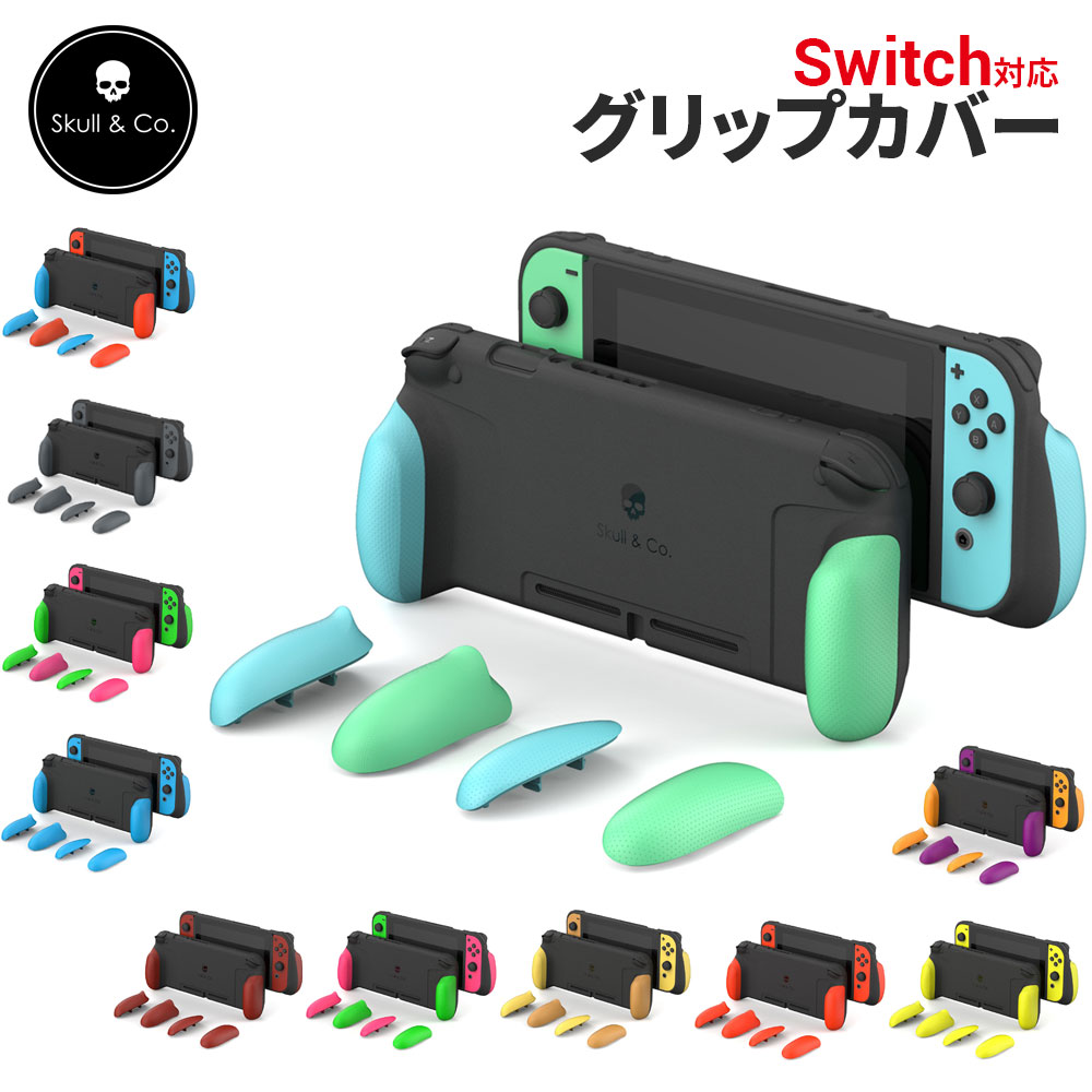 Nintendo Switch, 周辺機器  Skull Co. Switch GripCover Switch Switch