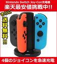 Nintendo Switch ジョイコン急速充電スタンド ...