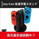 【予約受付中】【送料無料】Nintendo Switch ジ...