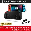 Nintendo Switch 対応 パーフェクトグリップ&...