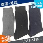 綿混WOOL混ソックスメンズ抗菌・防臭25〜27cm3色セットMA2009【送料無料】