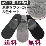 【送料無料】★滑り止め付きメンズカバーソックス3色セット★