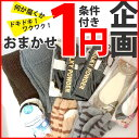 02P19Nov19単品購入できません 2000円以上お買い上げで旬の靴下がなんと1円【送料無料】必 ...