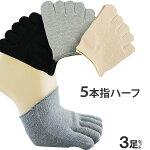 5本指ハーフソックスタイプ3足組【5本指靴下】【冷え取り靴下】22〜25cm
