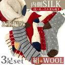 【送料無料】冷えとり靴下 2重編みソックス シルクとウールの重ね履き外...