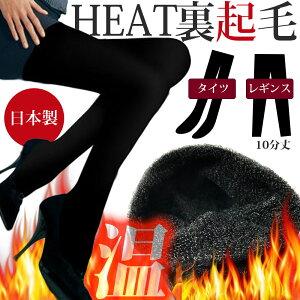 【送料無料】日本製の裏起毛タイツと10分丈レギンス あったか薄手なのに裏起毛だからスッキリあったか キュプラ使用でやさしい肌触り(冷え取り パンスト スパッツ 黒 裏地パイル ヒートタイツ 極暖 暖パン 起毛 裏起毛)