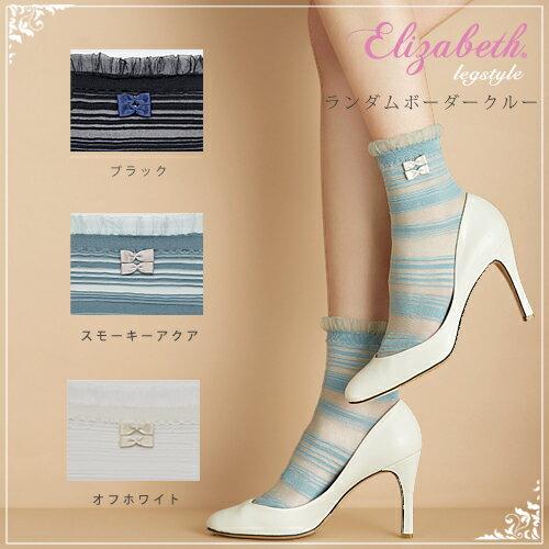 【Elizabeth】ランダムボーダークルー
