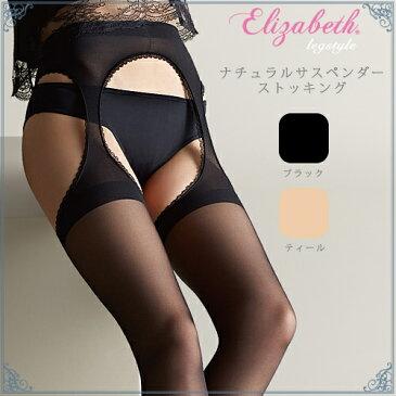 【エリザベス】【Elizabeth】ナチュラルサスペンダーストッキング【パンティ部レス】【サスペンダータイプ】【ムレにくい】【つま先補強】【日本製】【Made in Japan】【ストッキング】【レッグスタイル】【legstyle】