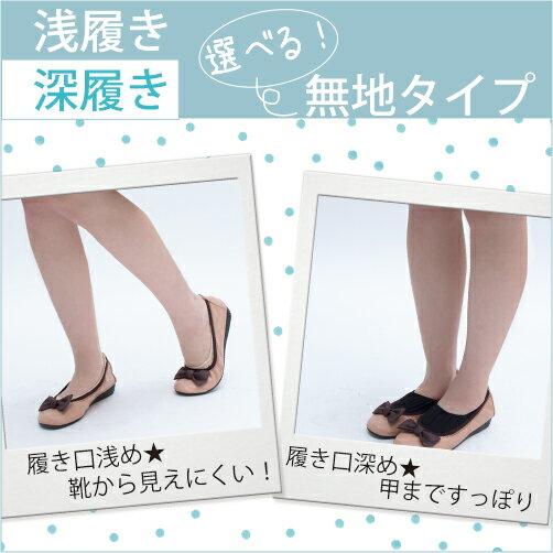 【P-SELECT】フットカバーソックス