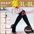 【日本製】【大きいサイズ】3L 4L 5L 6L 7L 8L 日本製ゆったり120Dタイツpiedo FreeFit(フリーフィット)【超のびのび】【メール便対応】【120デニール】【10P03Dec16】