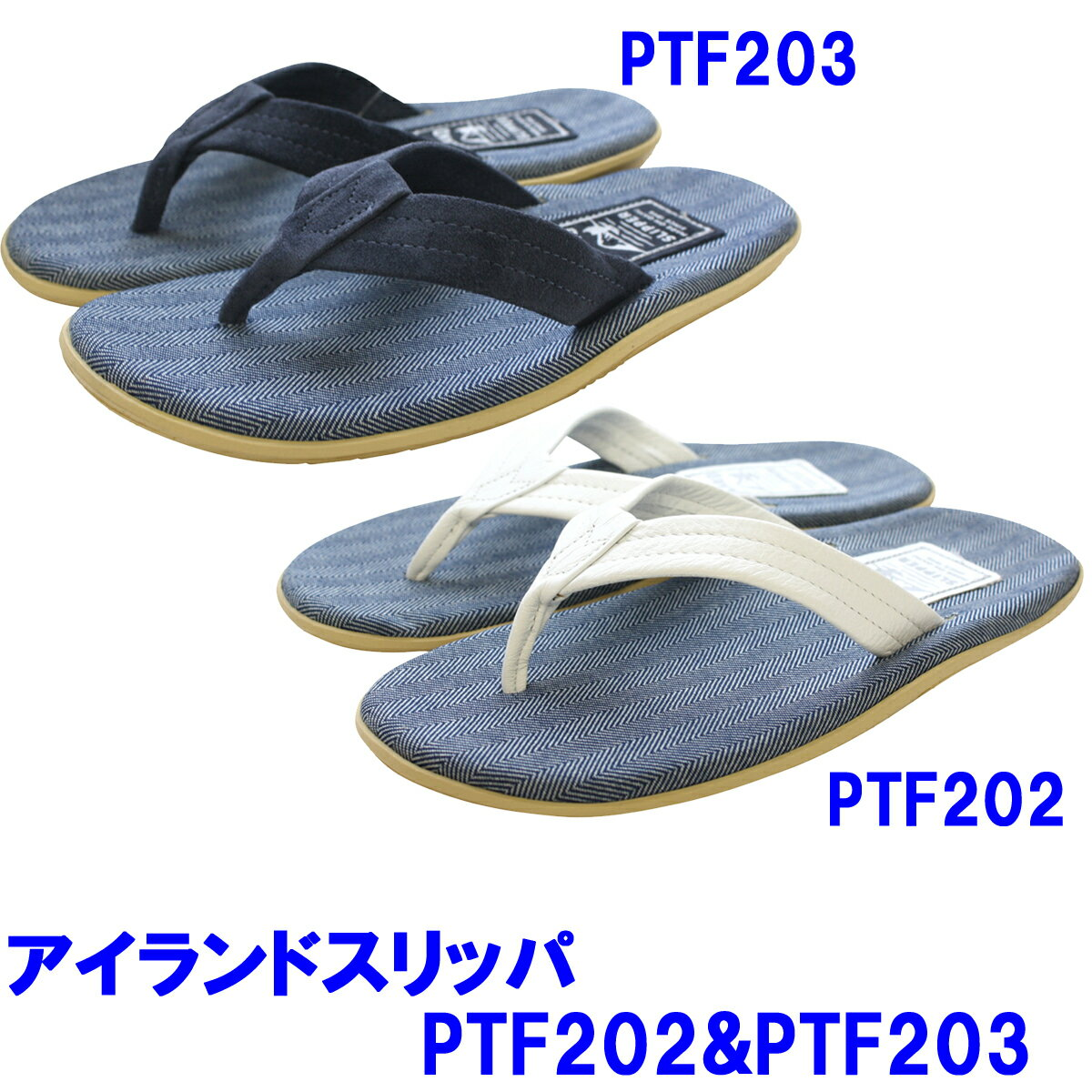 サンダル, ビーチサンダル ISLAND SLIPPER PTF202 PTF203 MADE IN HAWAII