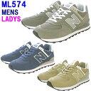 NEW BALANCE「ニューバランス」newbalanceメンズ&レディースサイズ!ML574 3カラー「ML574EGG」「ML574E