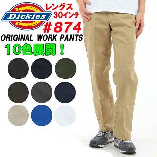 Dickies「ディッキーズ」874ワークパンツチノパン計10カラー展開!■サイズ交換、無料!■