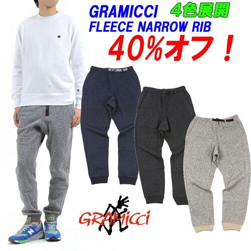 ★定価から40%オフにて!★GRAMICCI「グラミチ」2016F/W モデル!FLEECE NARROW RIB PANTS「GUP-1...