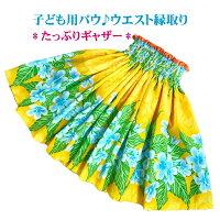ハワイアンファブリック*keiki*ケイキ子供用フラダンス*パウスカート♪ブルー&水色プルメリアボーダー柄