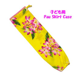 送料無料 パウケース 子ども 国内生産 ハワイアン オリジナル 収納ケース パウスカートケース 巾着 ケイキ 子供 フラダンス パウスカート 入れ ハワイ こども レッスン 習い事 黄色 ピンク プルメリア キッズ ジュニア 39ショップ