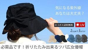 UV女優帽